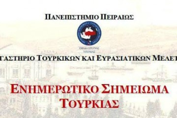 Εργαστήριο Τουρκικών και Ευρασιατικών Μελετών cover