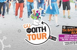Vodafone CU Φοιτη-Tour