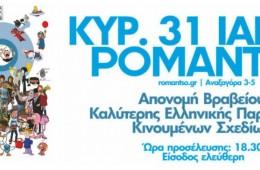 Ελληνικά Κινούμενα Σχέδια