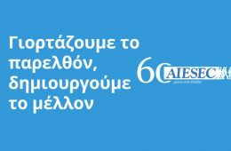 AIESEC στην Ελλάδα