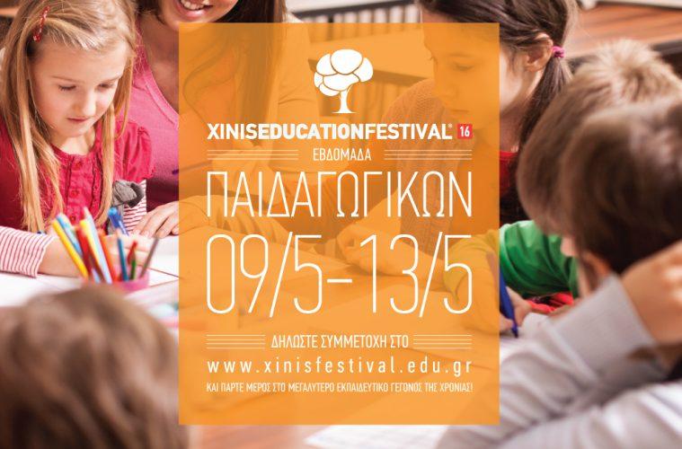 ΧΙΝΙS EDUCATION FESTIVAL 2016