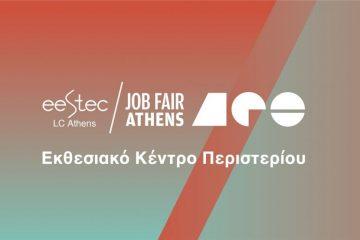 Job Fair Athens