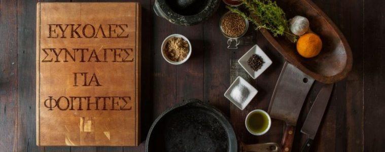 έυκολες συνταγές - λίγες θερμίδες