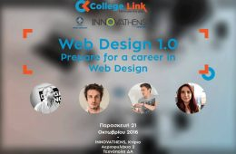 καριέρα στο Web Design