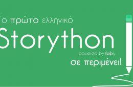 storython