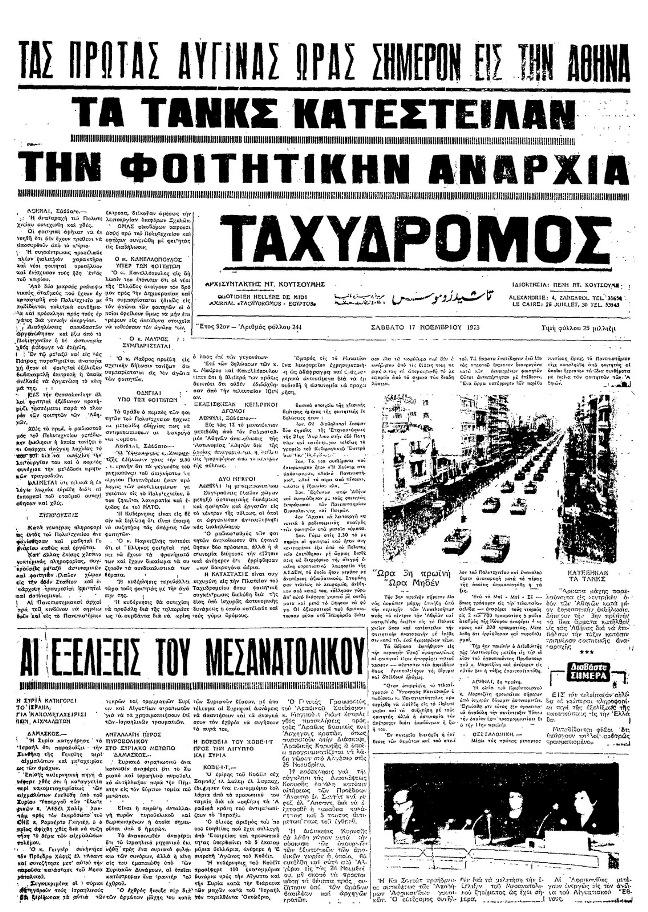 ντοκουμέντο εφημερίδας της εποχής