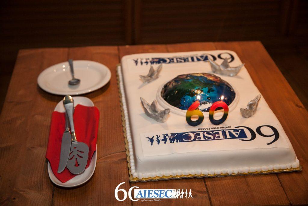 60 χρόνια AIESEC Ελλάδος