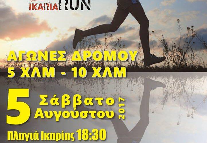Ikaria Run