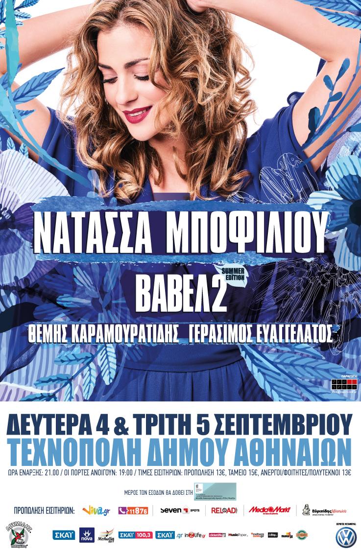 Συναυλίες 2017: Το πρόγραμμα του Σεπτεμβρίου