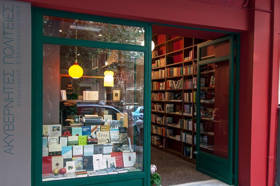5 ιδανικά μέρη για διάβασμα στη Θεσσαλονίκη!