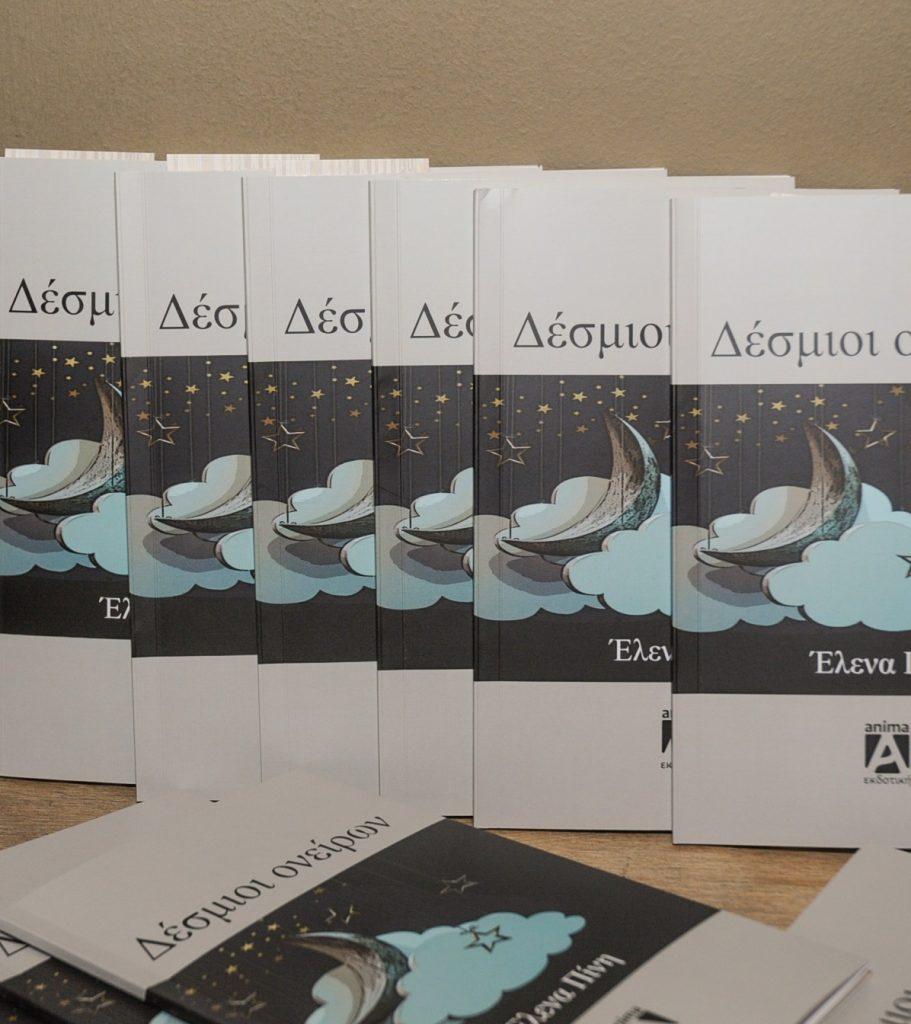 Έλληνες συγγραφείς του σήμερα: Έλενα Πίνη