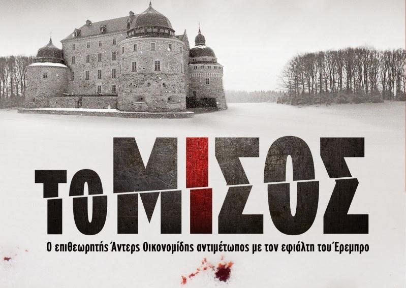 Έλληνες συγγραφείς του σήμερα: Βαγγέλης Γιαννίσης