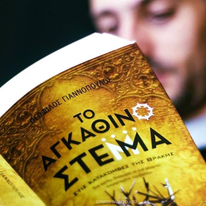 Έλληνες συγγραφείς του σήμερα: Θεόφιλος Γιαννόπουλος