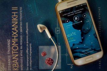 μια playlist αφηγείται κβαντομηχανικη