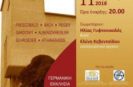 Εν χορδαίς και οργάνω: Συναυλία για βιολί και εκκλησιαστικό όργανο στη Γερμανική Εκκλησία Αθηνών.