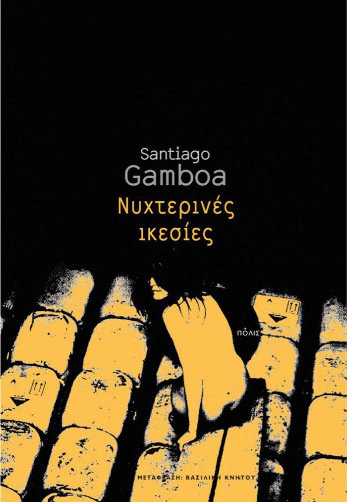 5+1 Λατινοαμερικάνοι συγγραφείς που πρέπει να ανακαλύψεις μέσα από τα έργα τους