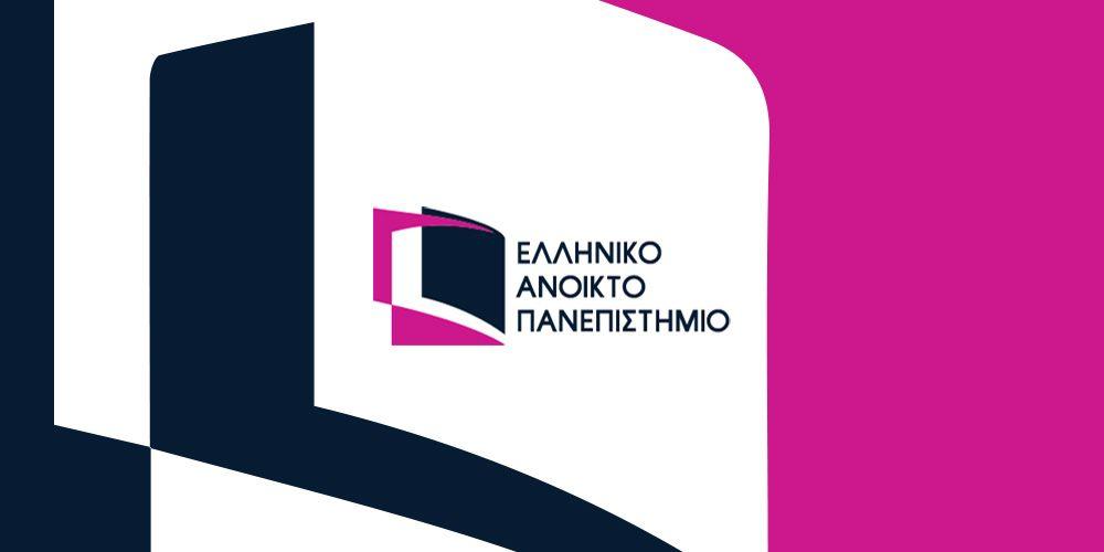 Αιτήσεις για τα Προπτυχιακά Προγράμματα Σπουδών ΕΑΠ ως τις 5 Φεβρουαρίου