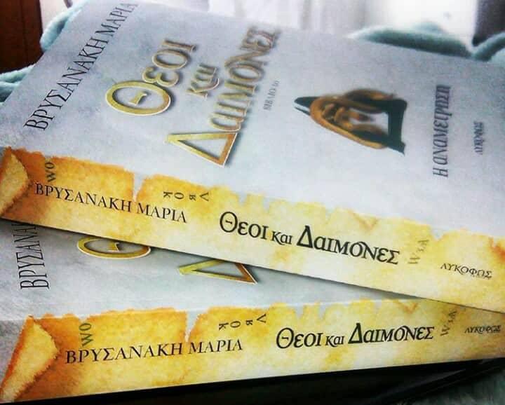 Έλληνες συγγραφείς του σήμερα: Μαρία Βρυσανάκη