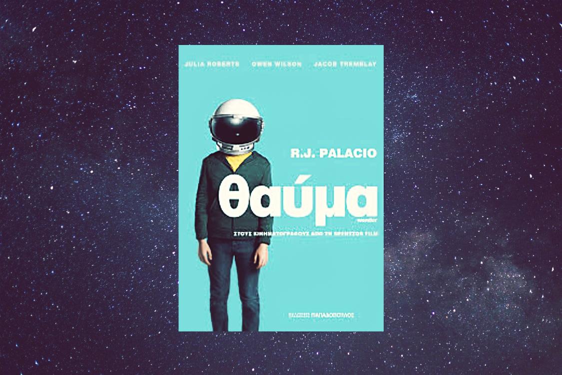 4 λόγοι που θα σε πείσουν να διαβάσεις το βιβλίο Θαύμα της R.J. Palacio!
