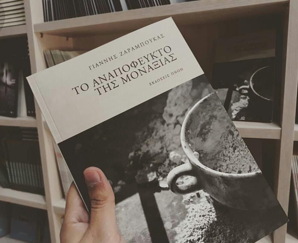 """Ο Γιάννης Ζαραμπούκας μας συστήνει """"Το αναπόφευκτο της μοναξιάς""""!"""