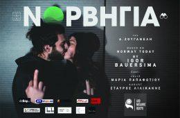 Θεατρική παράσταση Νορβηγία: Ένας θρίαμβος της ζωής και του έρωτα απέναντι στον θάνατο