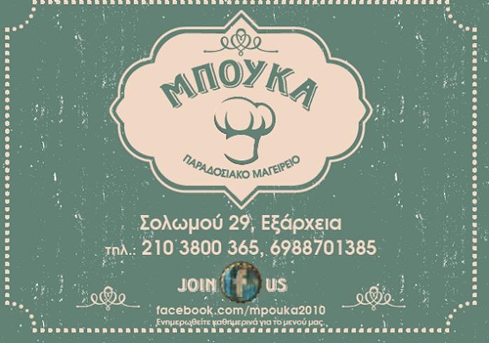 φτηνό φαγητό στην Αθήνα