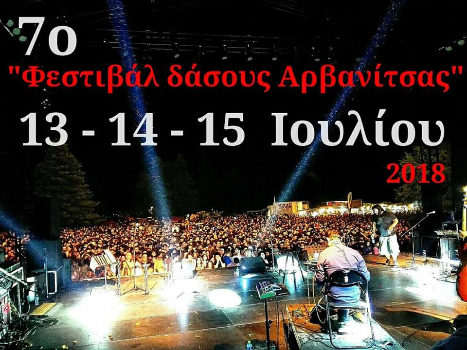 """5 κορυφαία μουσικά φεστιβάλ της χώρας που θα """"ταράξουν"""" το φετινό καλοκαίρι!"""