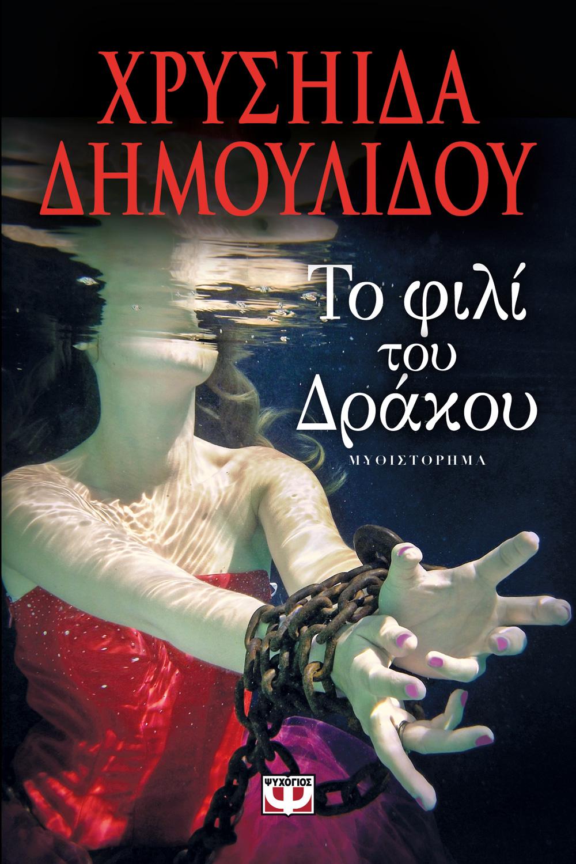 5+1 ελληνικά αστυνομικά μυθιστορήματα που πρέπει να διαβάσεις