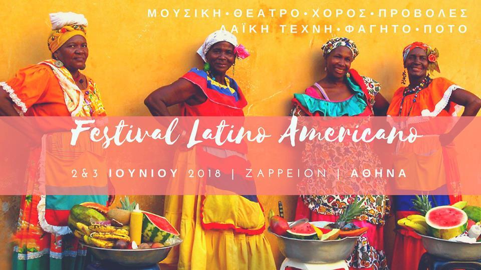 1ο Φεστιβάλ Λατινικής Αμερικής