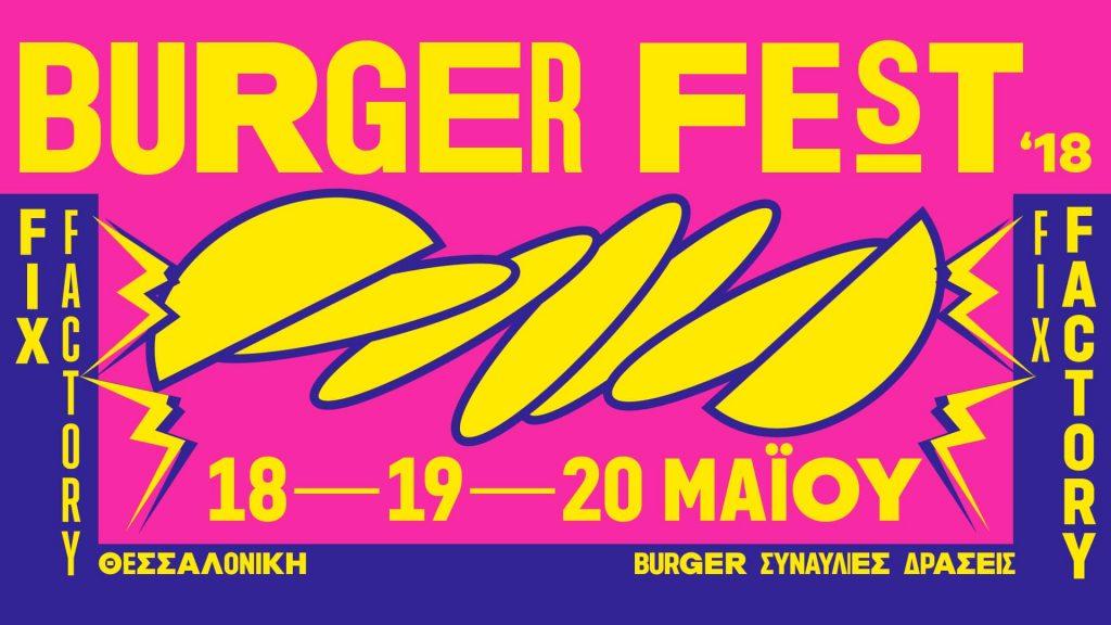 Όλα όσα είδαμε στο Burger Fest Θεσσαλονίκη 2018!