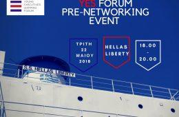 Η ομάδα του YES Forum σας προσκαλεί στο Pre-Networking Event στο πλωτό Μουσείο HELLAS LIBERTY