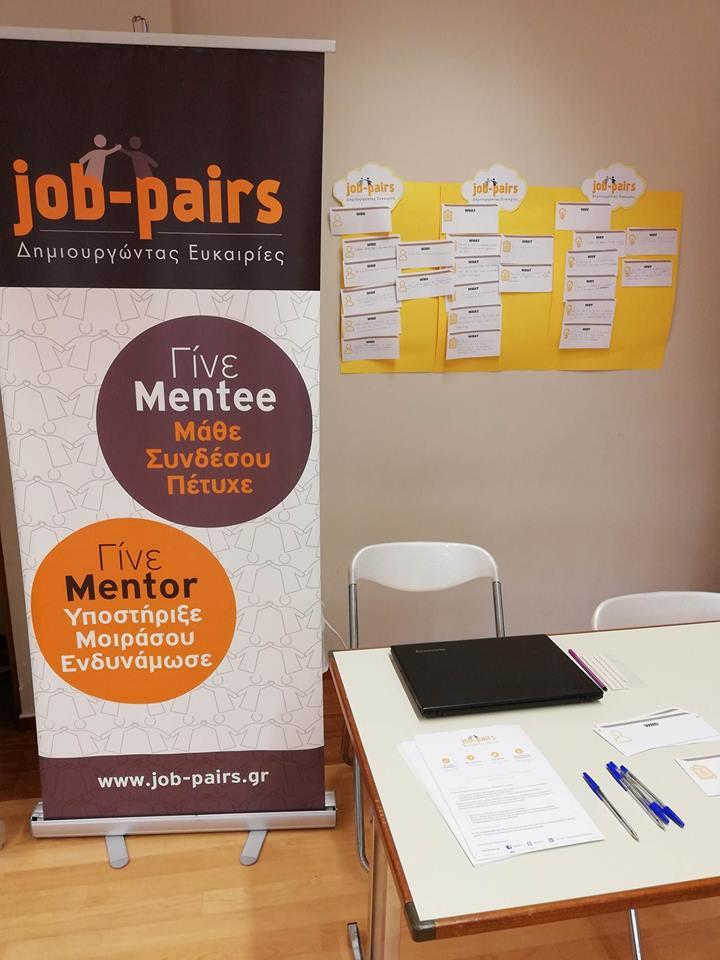 Job Pairs: Δημιούργησε ευκαιρίες καριέρας