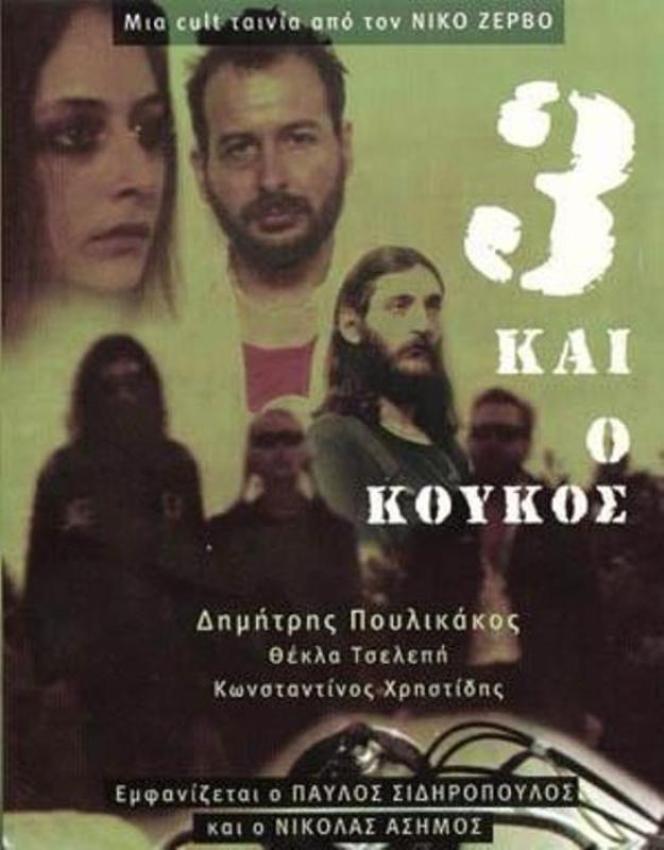 7+1 ταινίες του παλιού ελληνικού κινηματογράφου που μάλλον δεν έχεις δει