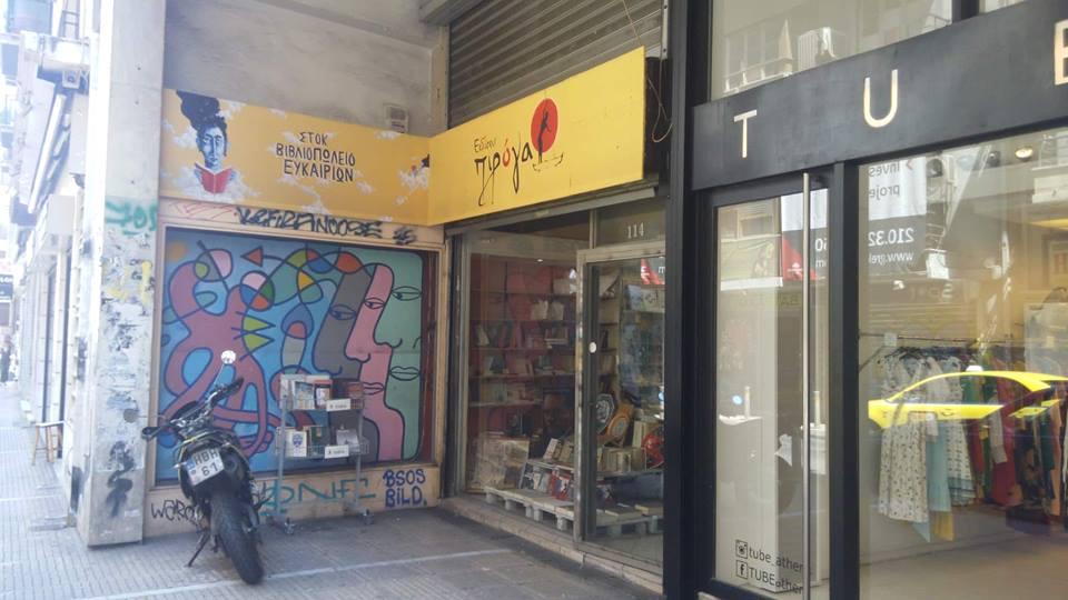 6 οικονομικά βιβλιοπωλεία στην Αθήνα για να ψάχνεσαι με τις ώρες!