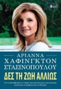 Βιβλία ψυχολογίας: 5+1 προτάσεις για να βάλεις πλώρη για τη θετική σκέψη!
