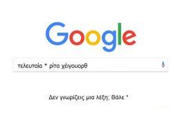 tips για Google