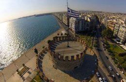 Φοιτητική ζωή στη Θεσσαλονίκη
