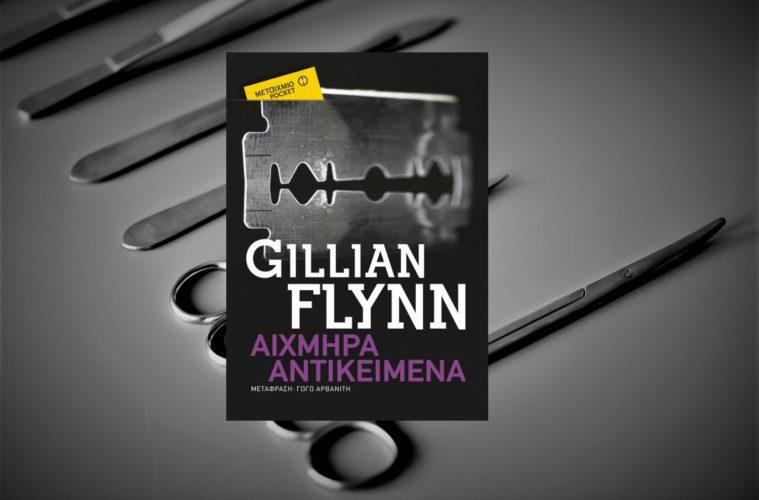 Διαβάζοντας τα «Αιχμηρά Αντικείμενα» της Gillian Flynn