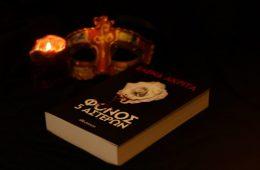 βιβλία μυστηρίου