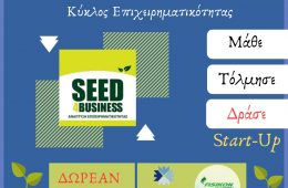 Seed4business