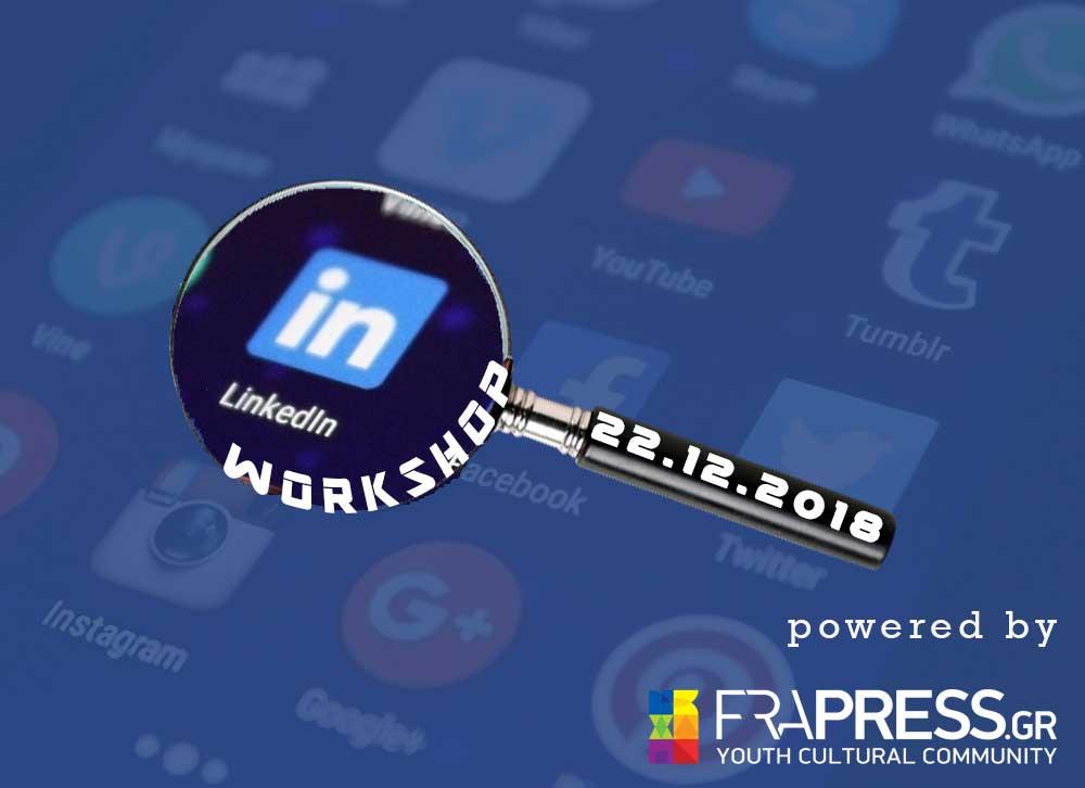 Το πρώτο Workshop για το LinkedIn από το Frapress.gr είναι γεγονός!