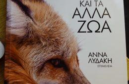 Ο άνθρωπος και τα άλλα ζώα