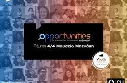 YouthSpeak Forum Αθήνας