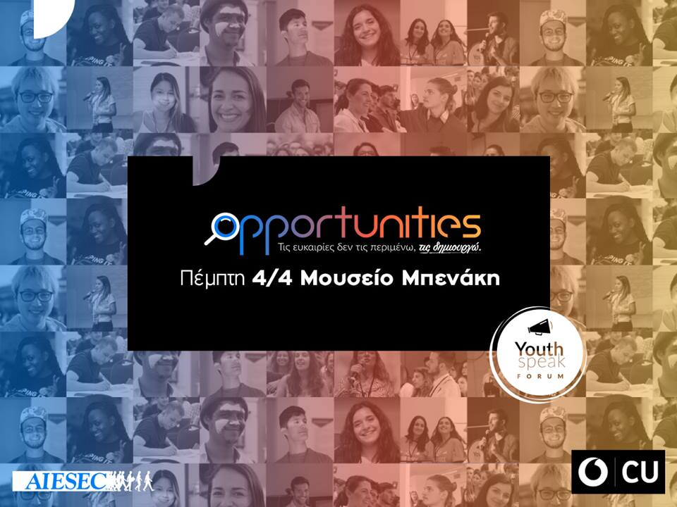YouthSpeak Forum Αθήνας
