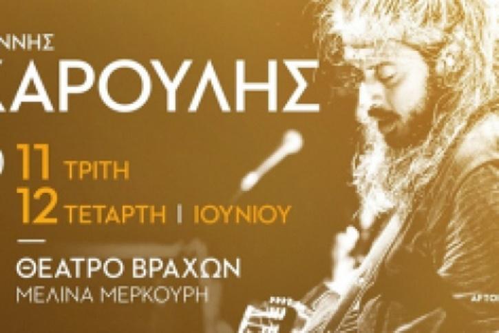 συναυλίες του Ιουνίου