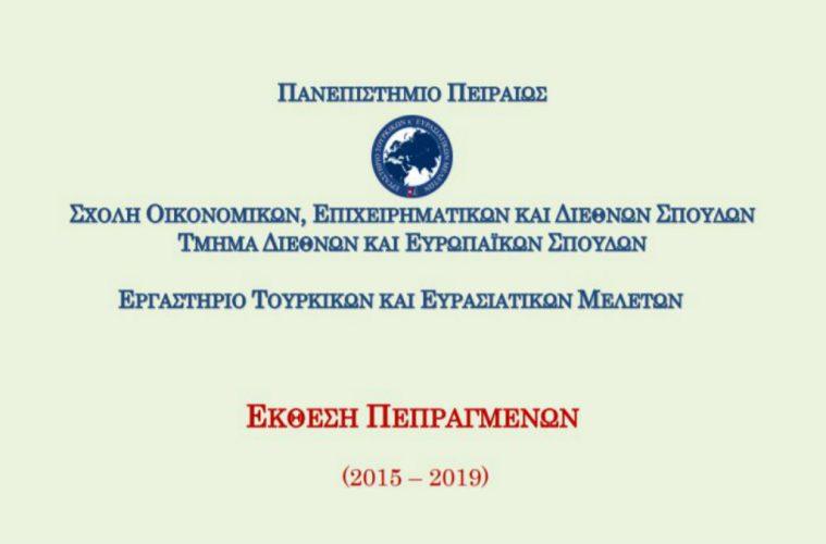 Έκθεση Πεπραγμένων ΕΤΕΜ 2015 - 2019
