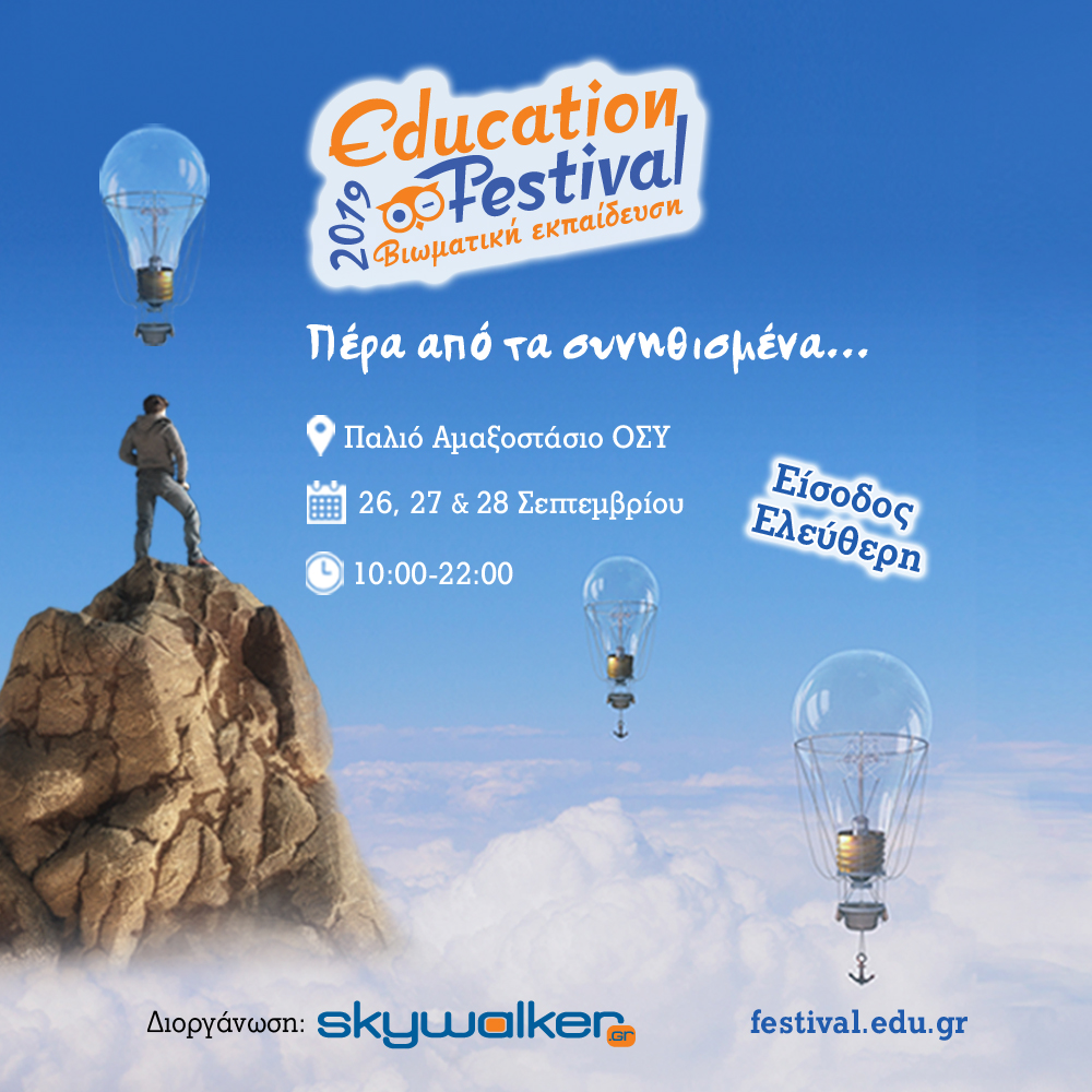 Education Festival 2019