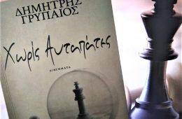 Βιβλιοκριτική: «Χωρίς Αυταπάτες» του Δημήτρη Γρυπαίου