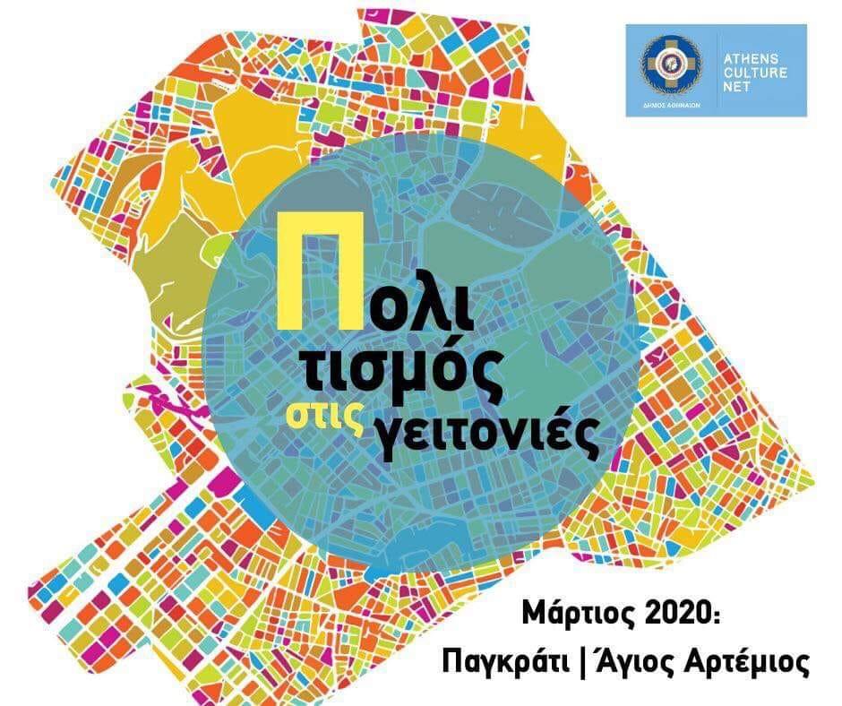 Balkans Beyond Borders στη γειτονιά: Ιστορίες από το Παγκράτι και τον Άγιο Αρτέμιο
