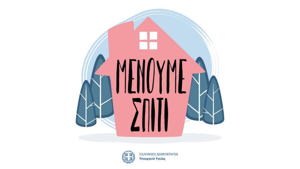 #Μένουμε σπίτι: Άκουσε 30 κλασικά λογοτεχνικά έργα